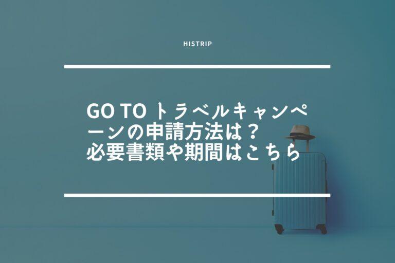 方法 goto 申請 キャンペーンの申請方法|Go To