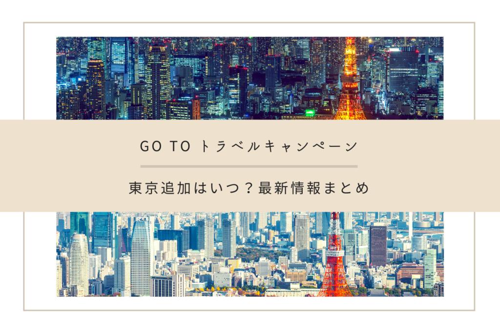 ツー 東京 ゴー キャンペーン