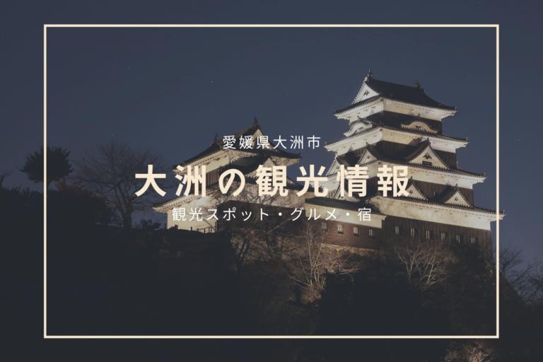 大洲の観光スポット・グルメ・宿