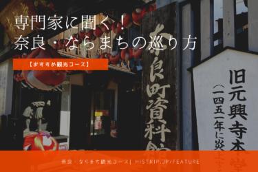 専門家に聞く!奈良・ならまちの巡り方【おすすめ観光コース】