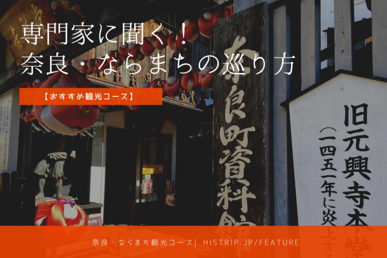 奈良・ならまちの巡り方【オススメ観光コース】