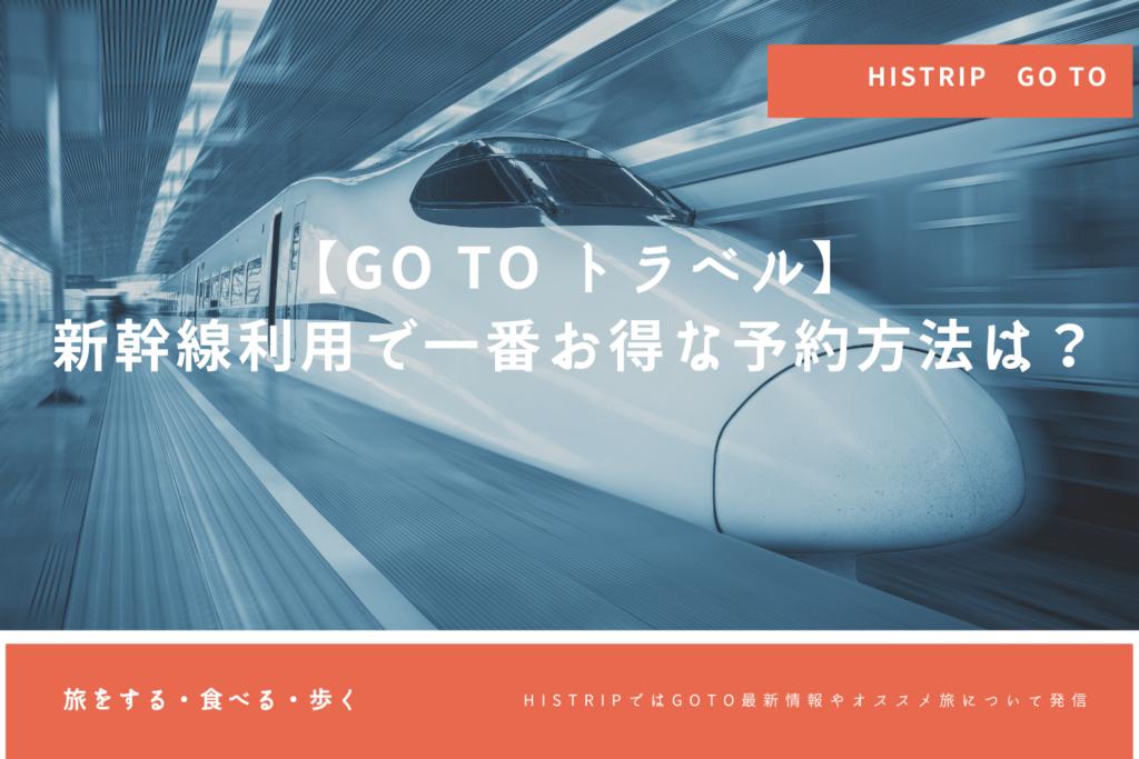 キャンペーン 新幹線 goto