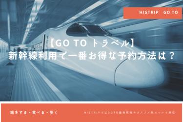 【Go To トラベル】新幹線利用で一番お得な予約方法は?