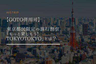 "【GoTo併用可】東京の旅行割引""もっとTokyo""とは?"
