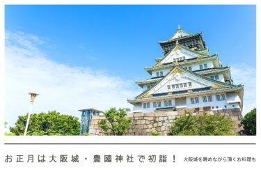 お正月は大阪城・豊國神社で初詣!大阪城を眺めながら頂くお料理も
