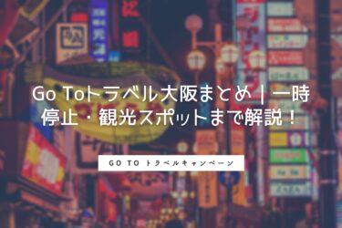 Go Toトラベル大阪まとめ|一時停止・観光スポットまで解説!