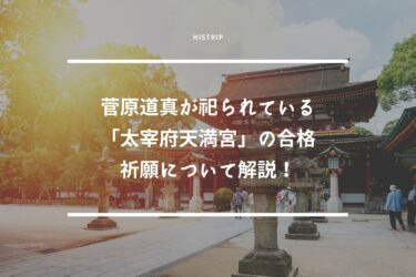菅原道真が祀られている「太宰府天満宮」の合格祈願について解説!