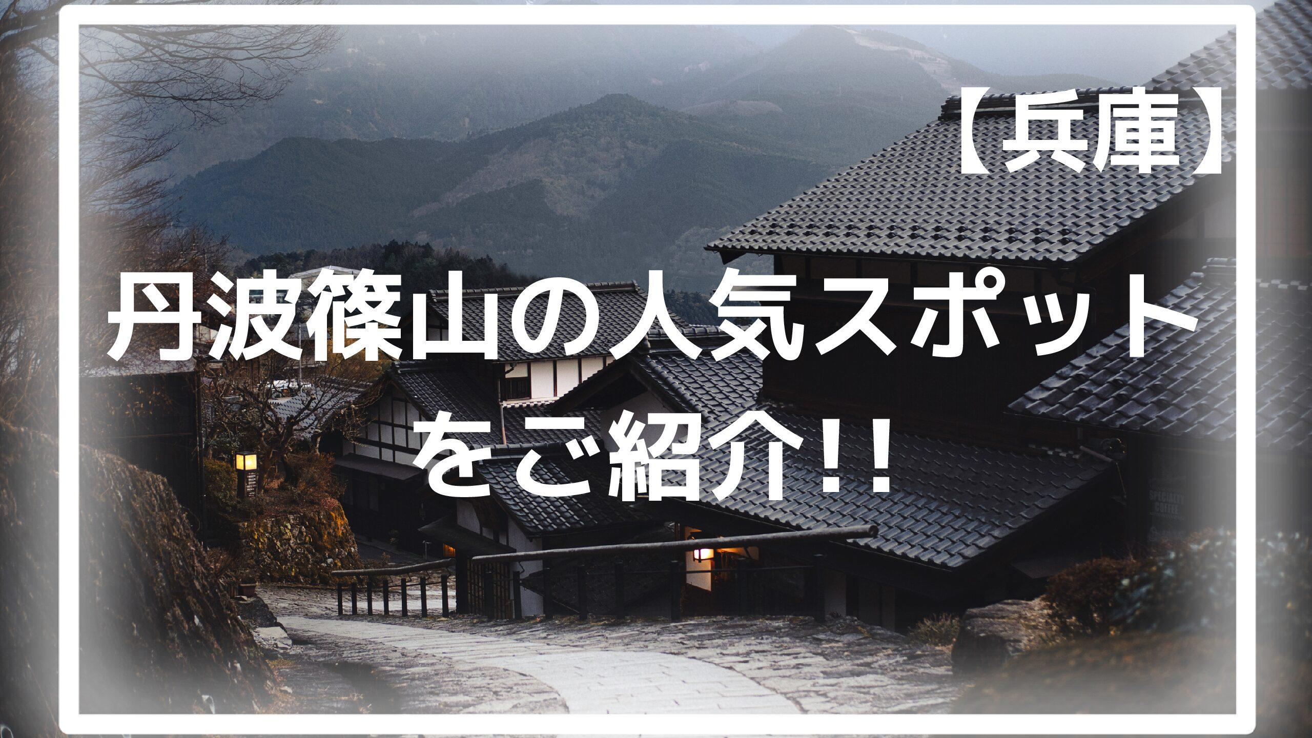 400年前にタイムスリップ?今なお残る城下町を観光できる丹波篠山