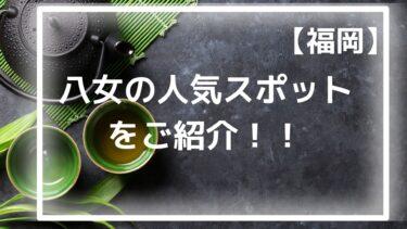 お茶どころ八女の玉露を堪能する旅「八女エリア」の観光スポットをご紹介!!