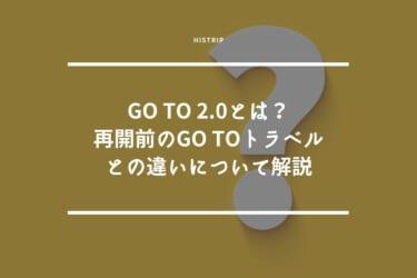 Go To 2.0とは?再開前のGo Toトラベルとの違いについて解説
